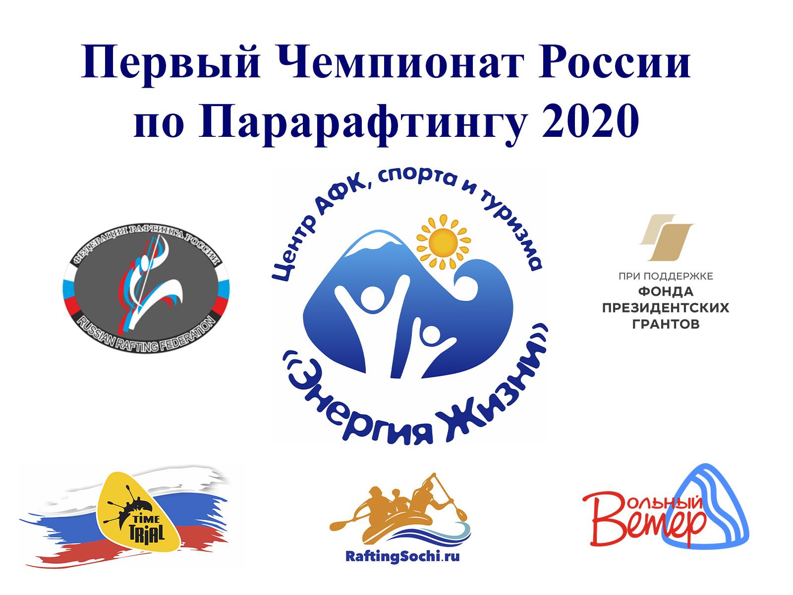 Парарафтинг, Чемпионат России